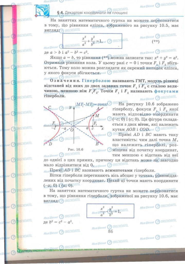Учебники Геометрия 9 класс страница 86