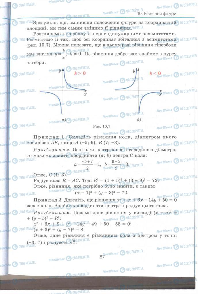 Учебники Геометрия 9 класс страница 87