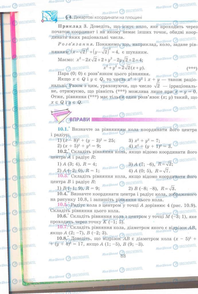 Учебники Геометрия 9 класс страница 88