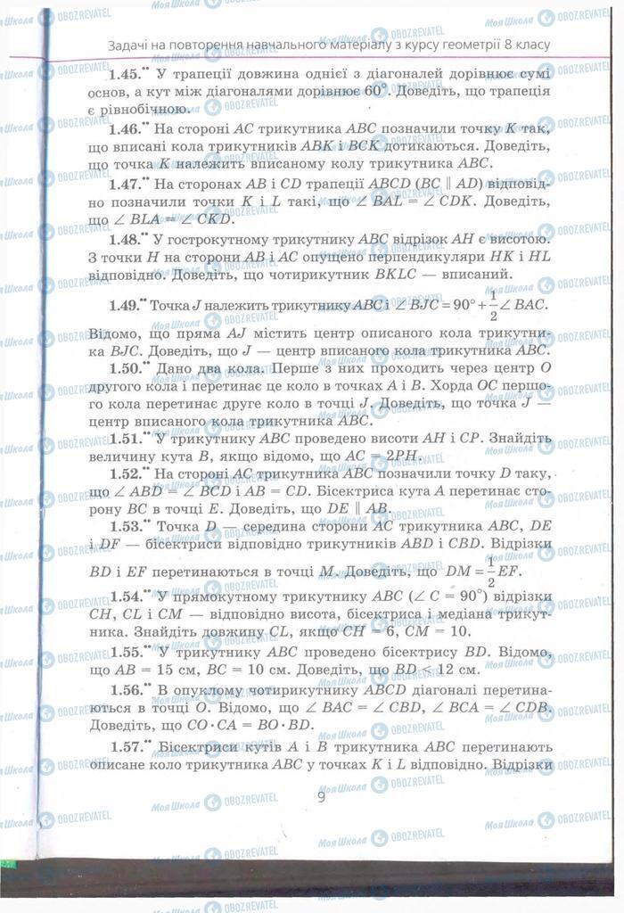 Підручники Геометрія 9 клас сторінка 9