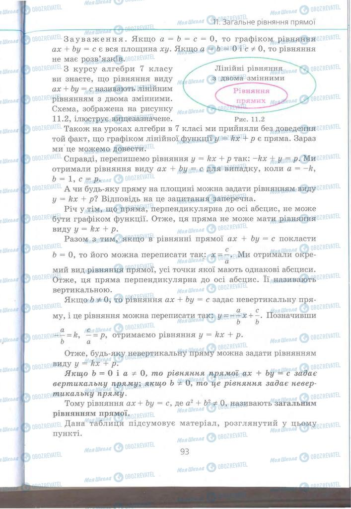 Учебники Геометрия 9 класс страница 93