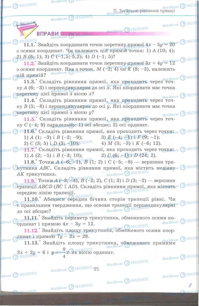 Учебники Геометрия 9 класс страница 95