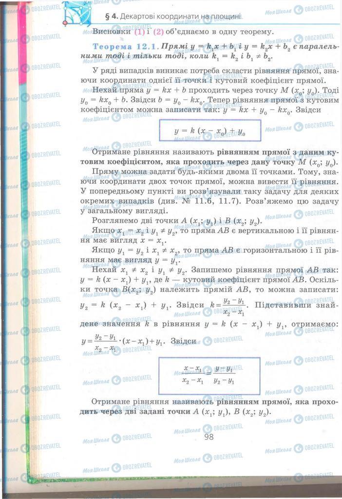 Підручники Геометрія 9 клас сторінка 98