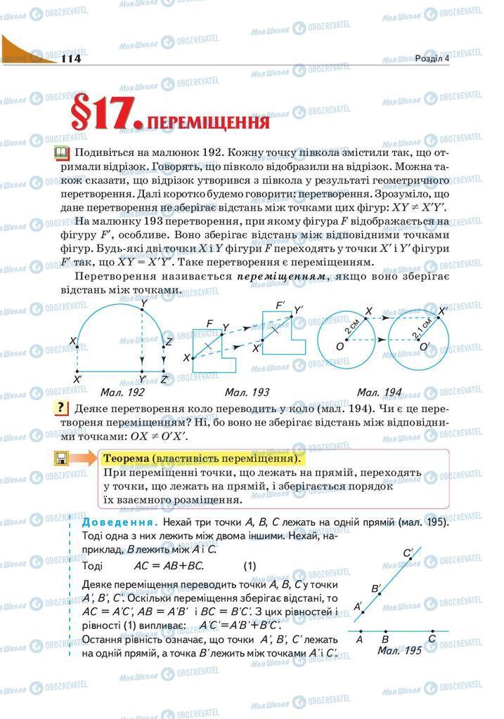 Підручники Геометрія 9 клас сторінка  114