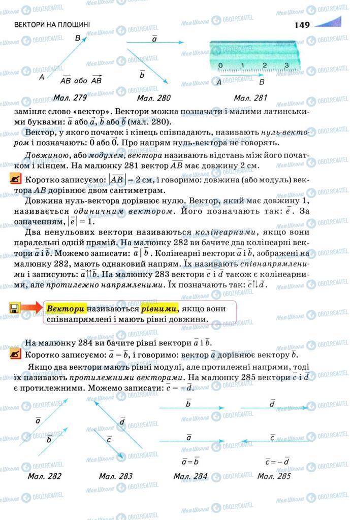 Підручники Геометрія 9 клас сторінка 149