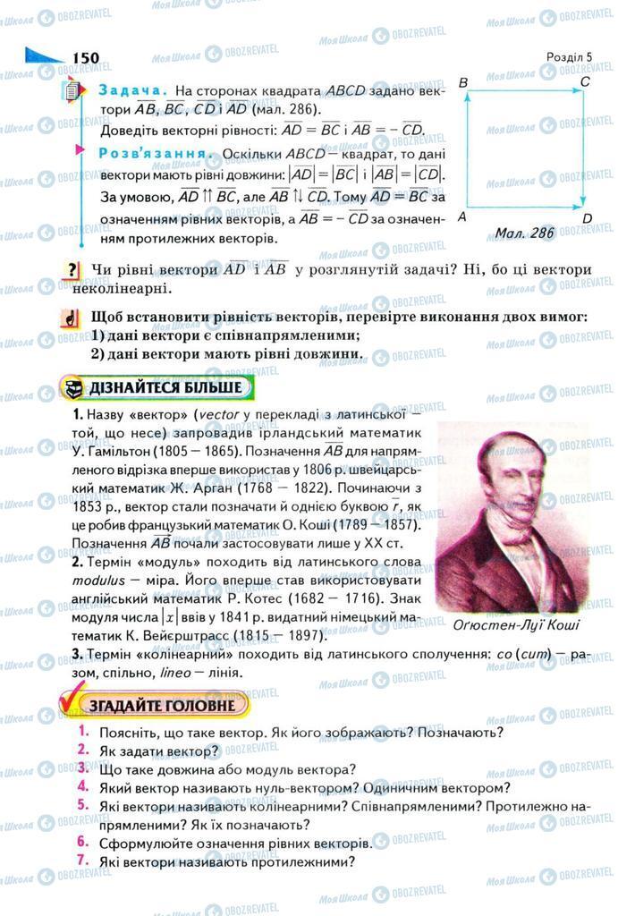 Підручники Геометрія 9 клас сторінка 150
