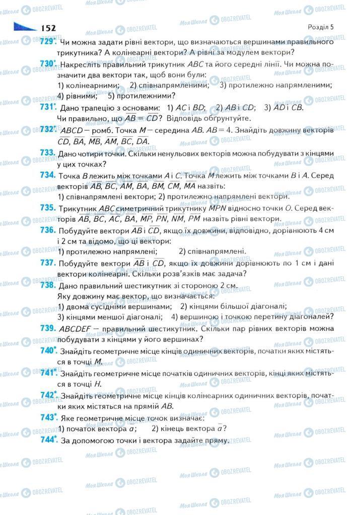 Учебники Геометрия 9 класс страница 152