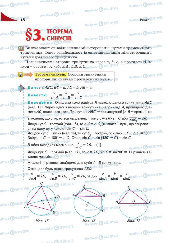 Підручники Геометрія 9 клас сторінка  18