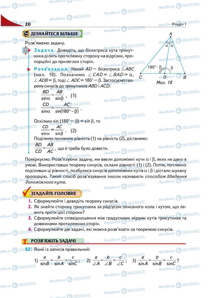 Підручники Геометрія 9 клас сторінка 20
