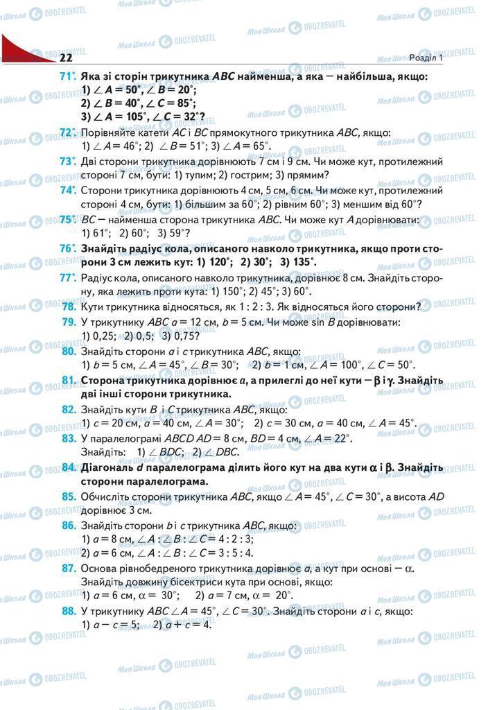 Підручники Геометрія 9 клас сторінка 22