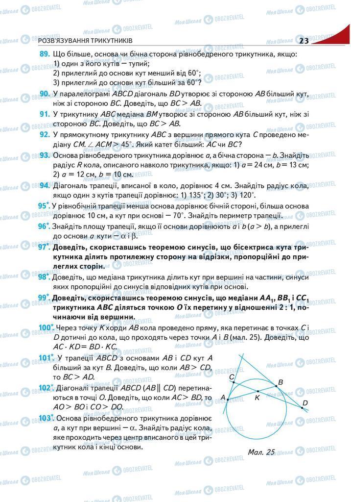 Підручники Геометрія 9 клас сторінка 23