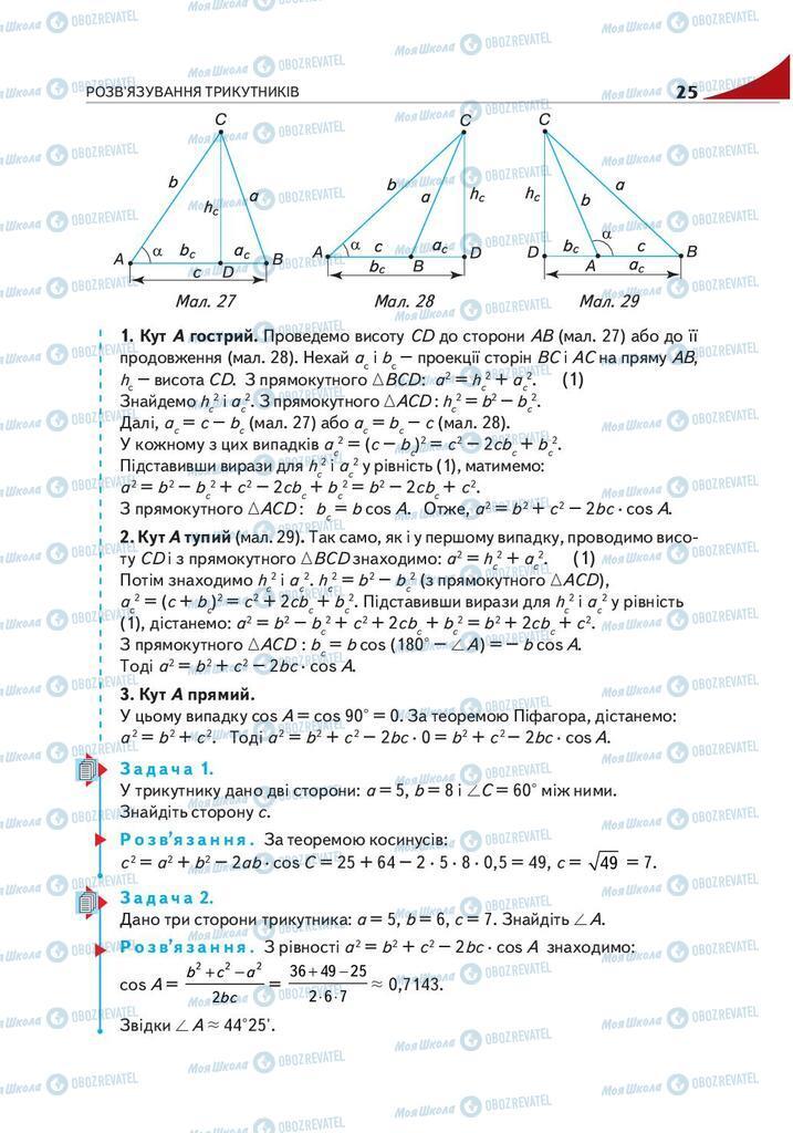 Підручники Геометрія 9 клас сторінка 25