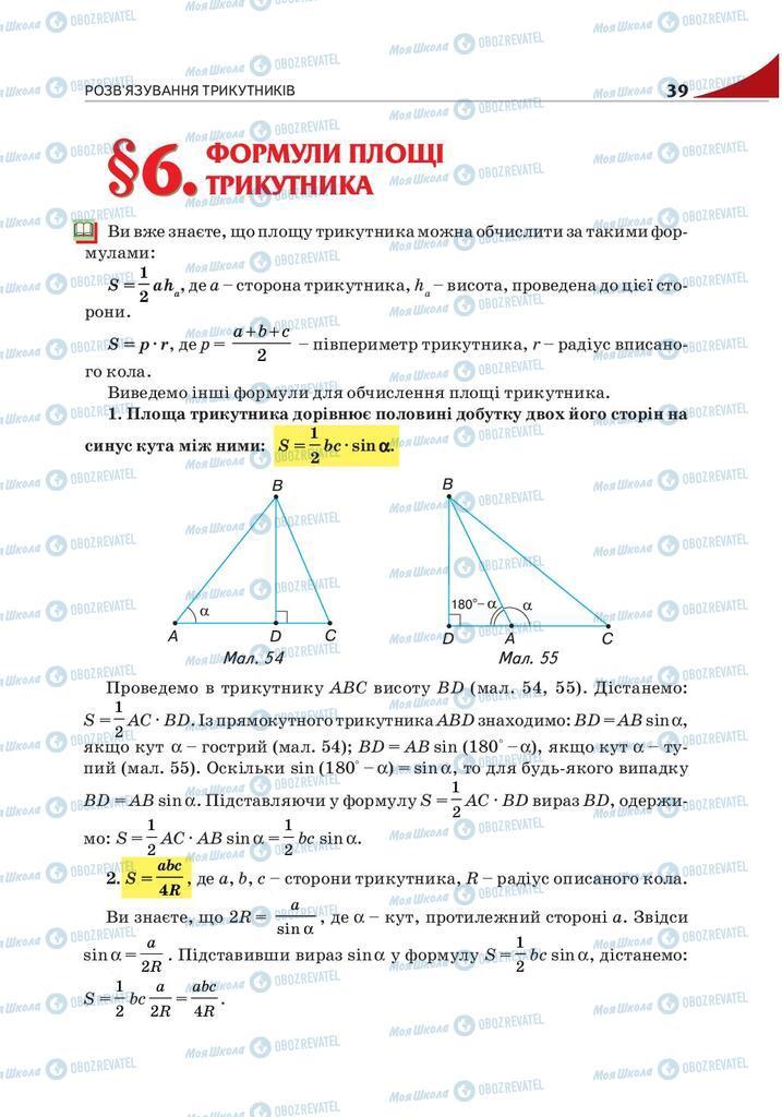 Підручники Геометрія 9 клас сторінка  39