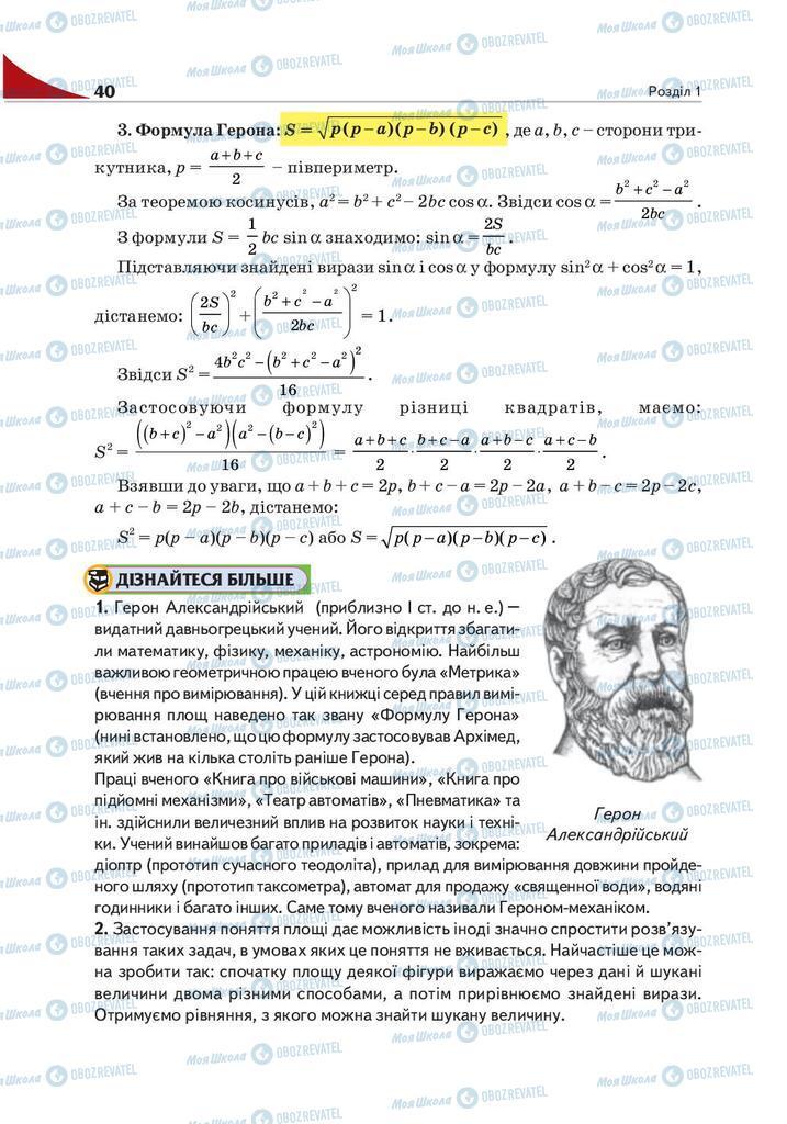 Підручники Геометрія 9 клас сторінка 40