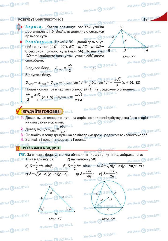 Підручники Геометрія 9 клас сторінка 41