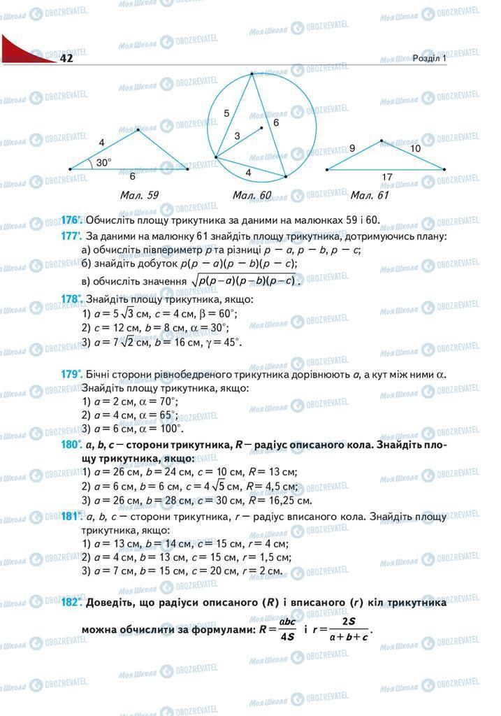Підручники Геометрія 9 клас сторінка 42
