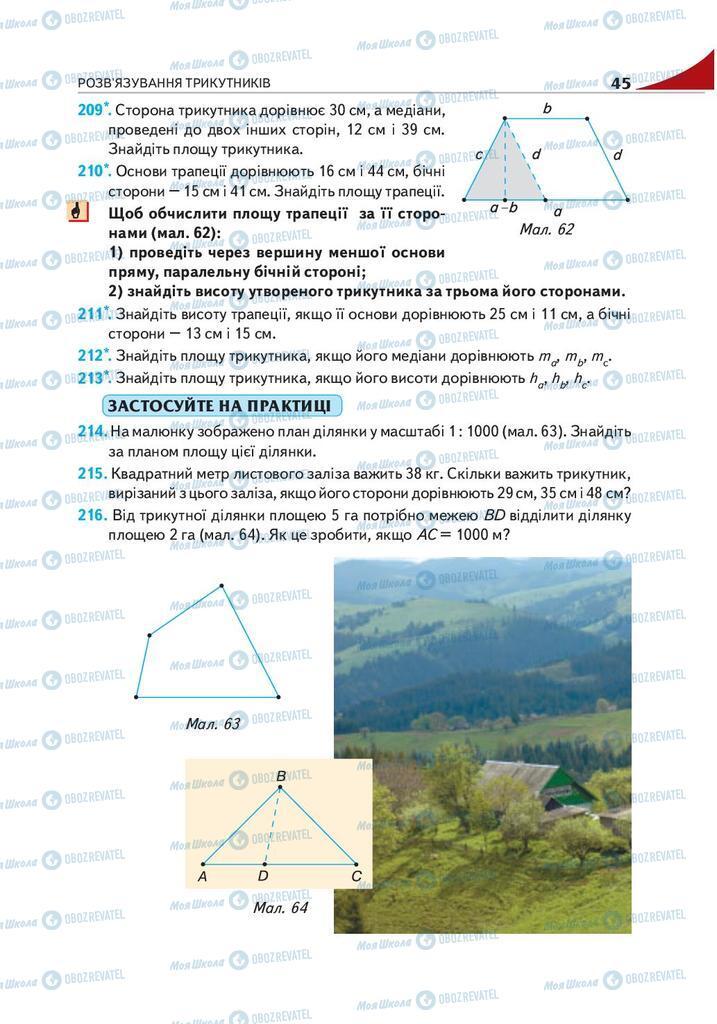 Підручники Геометрія 9 клас сторінка 45