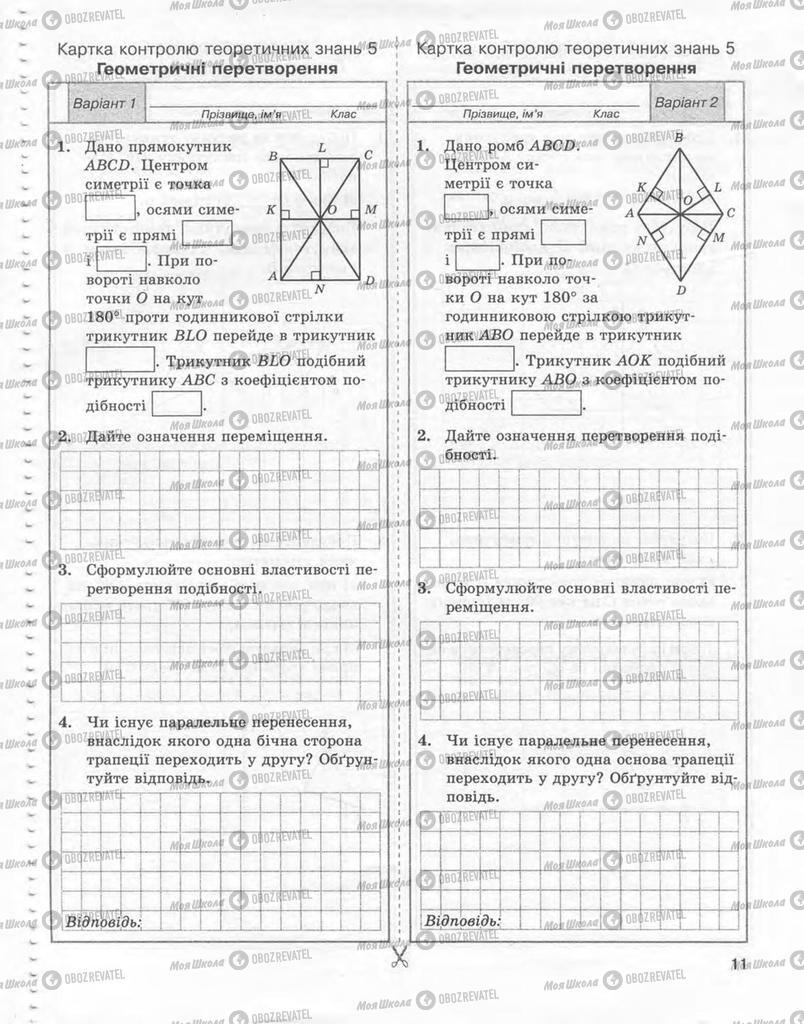 Учебники Геометрия 9 класс страница 11