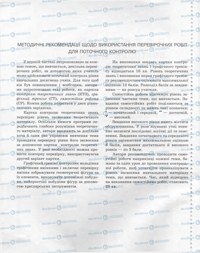 Підручники Геометрія 9 клас сторінка 2