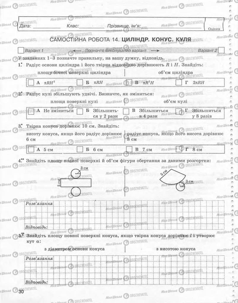 Підручники Геометрія 9 клас сторінка  30