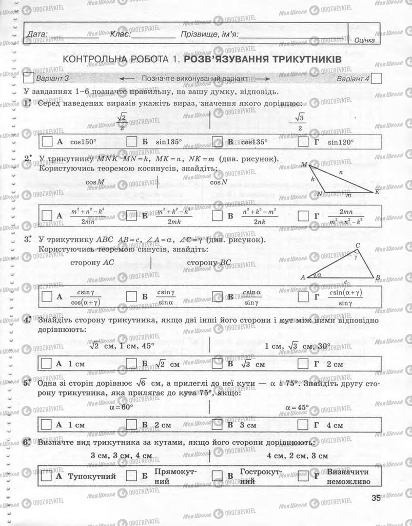 Підручники Геометрія 9 клас сторінка 35