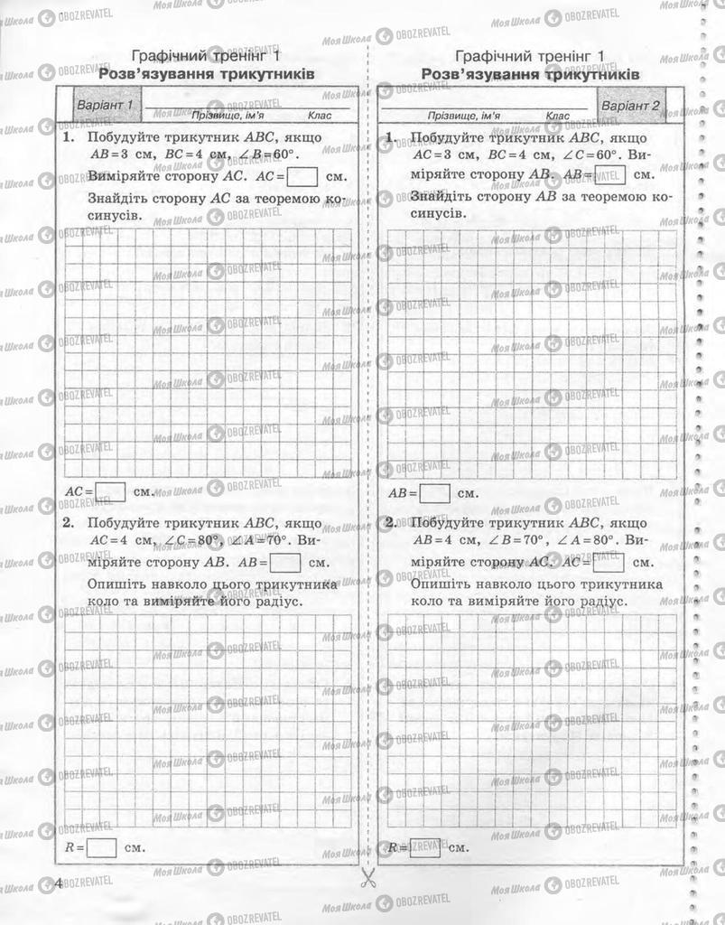 Підручники Геометрія 9 клас сторінка 4
