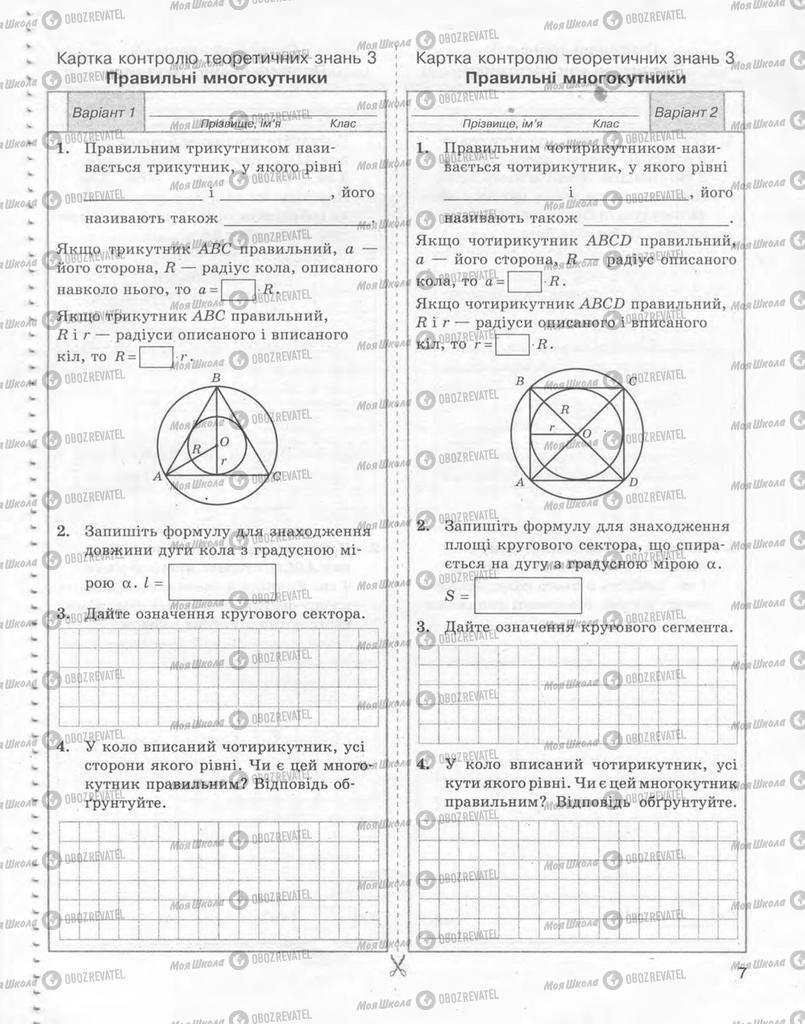 Учебники Геометрия 9 класс страница 7