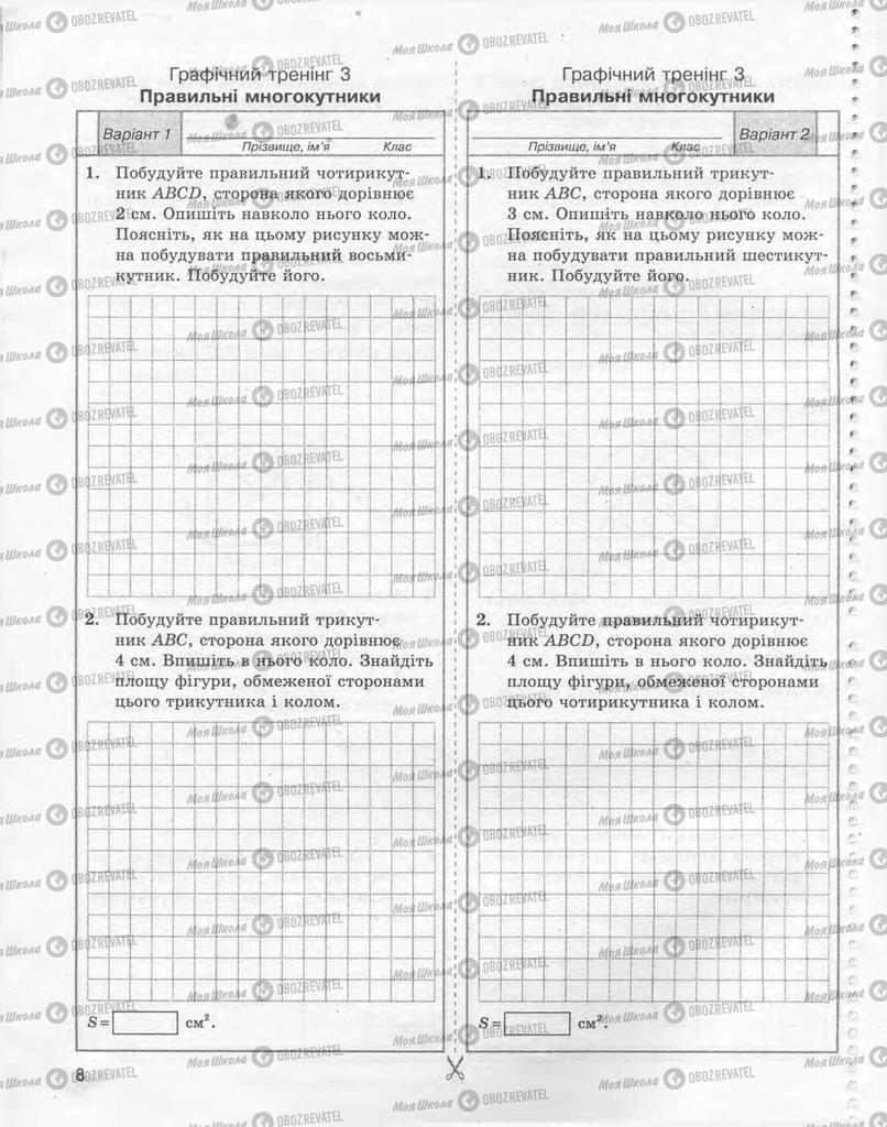 Учебники Геометрия 9 класс страница 8