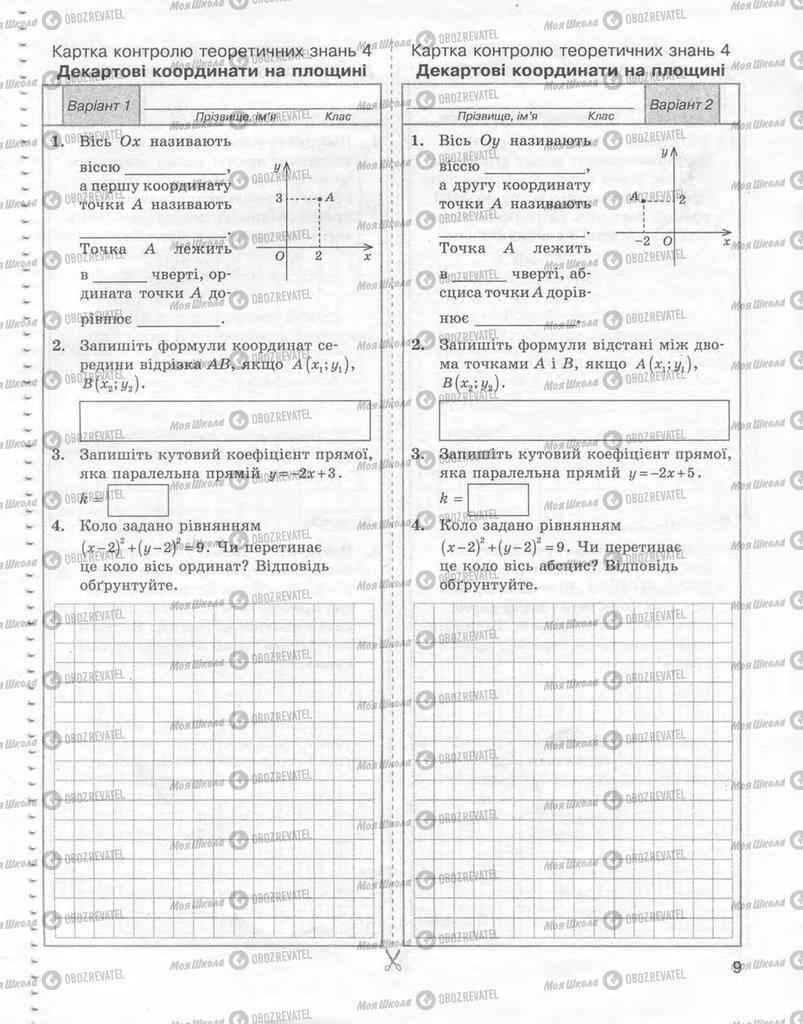 Учебники Геометрия 9 класс страница  9