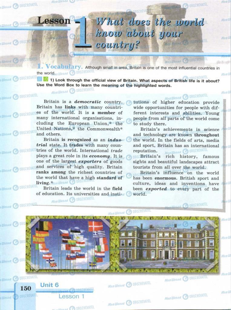 Підручники Англійська мова 9 клас сторінка  150