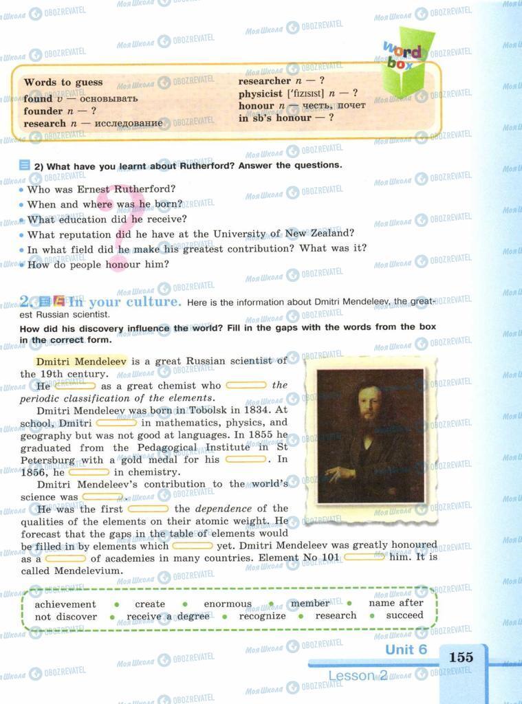 Підручники Англійська мова 9 клас сторінка  155