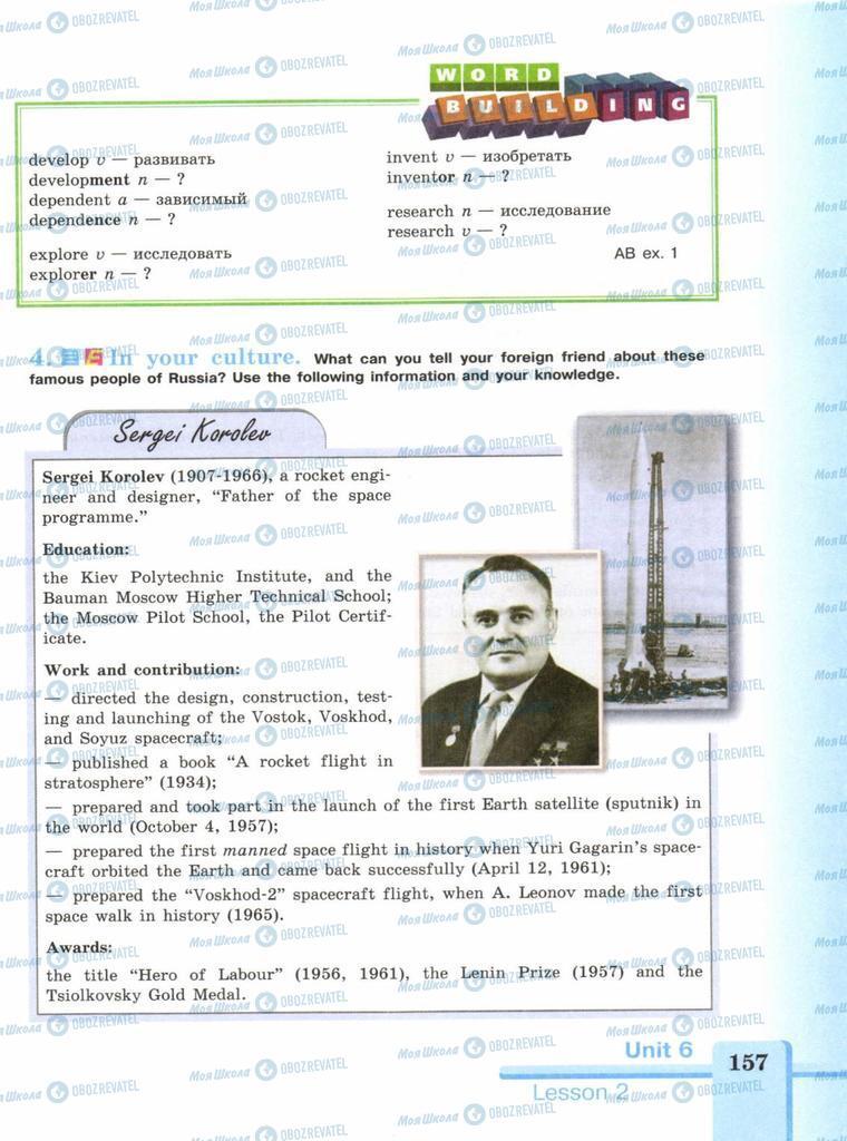 Підручники Англійська мова 9 клас сторінка  157