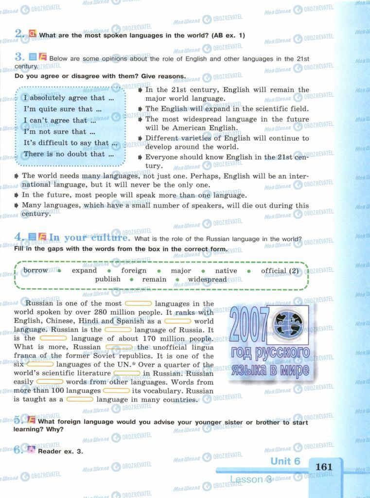 Підручники Англійська мова 9 клас сторінка  161