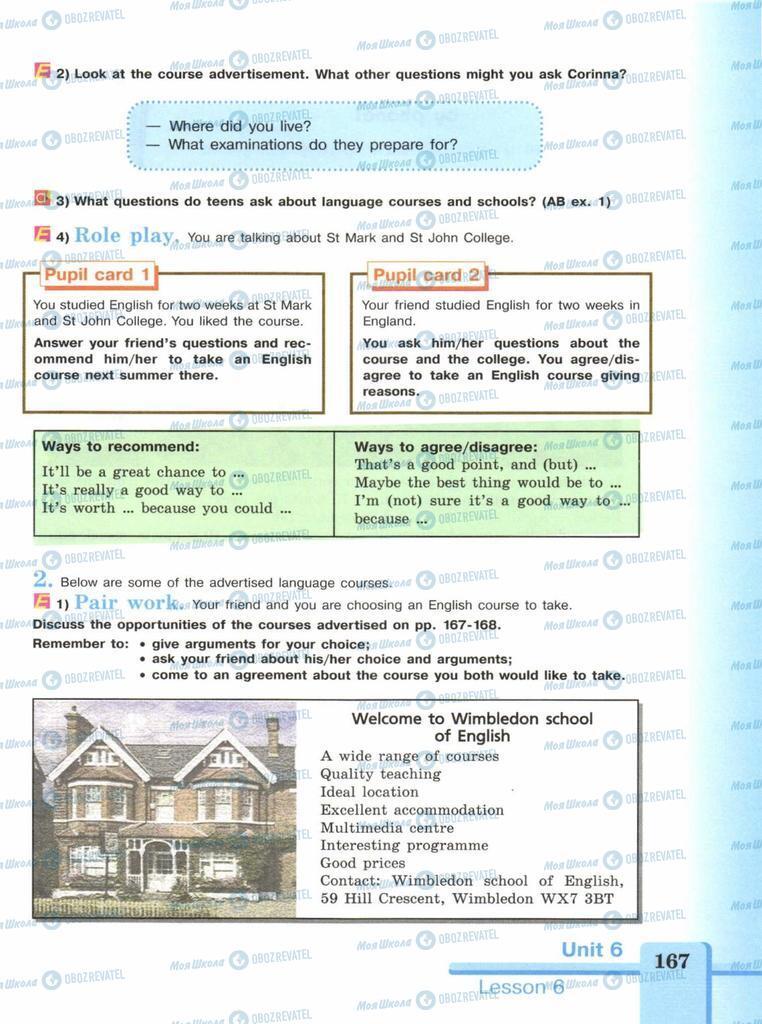Учебники Английский язык 9 класс страница  167