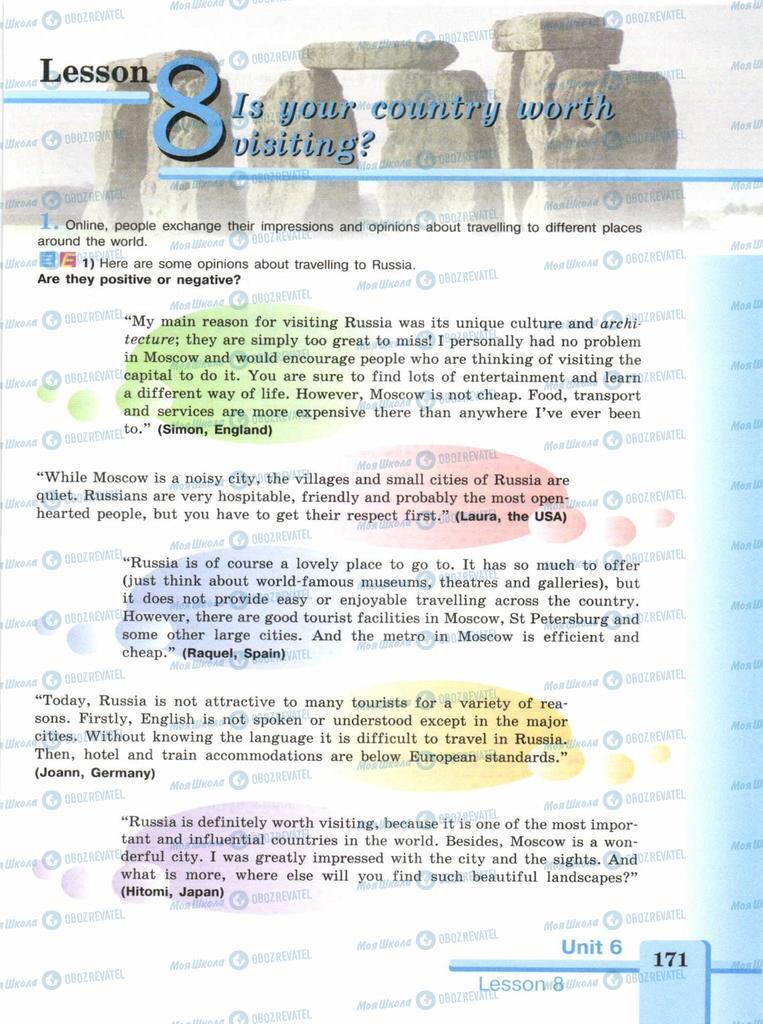 Підручники Англійська мова 9 клас сторінка  171
