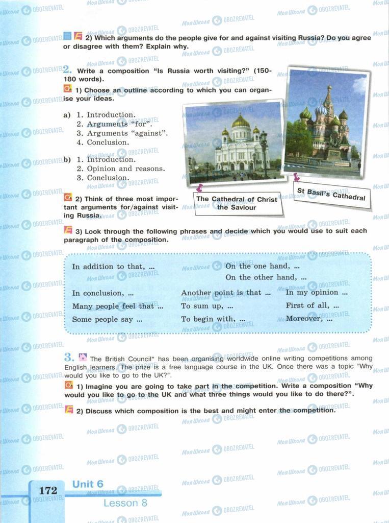 Учебники Английский язык 9 класс страница  172