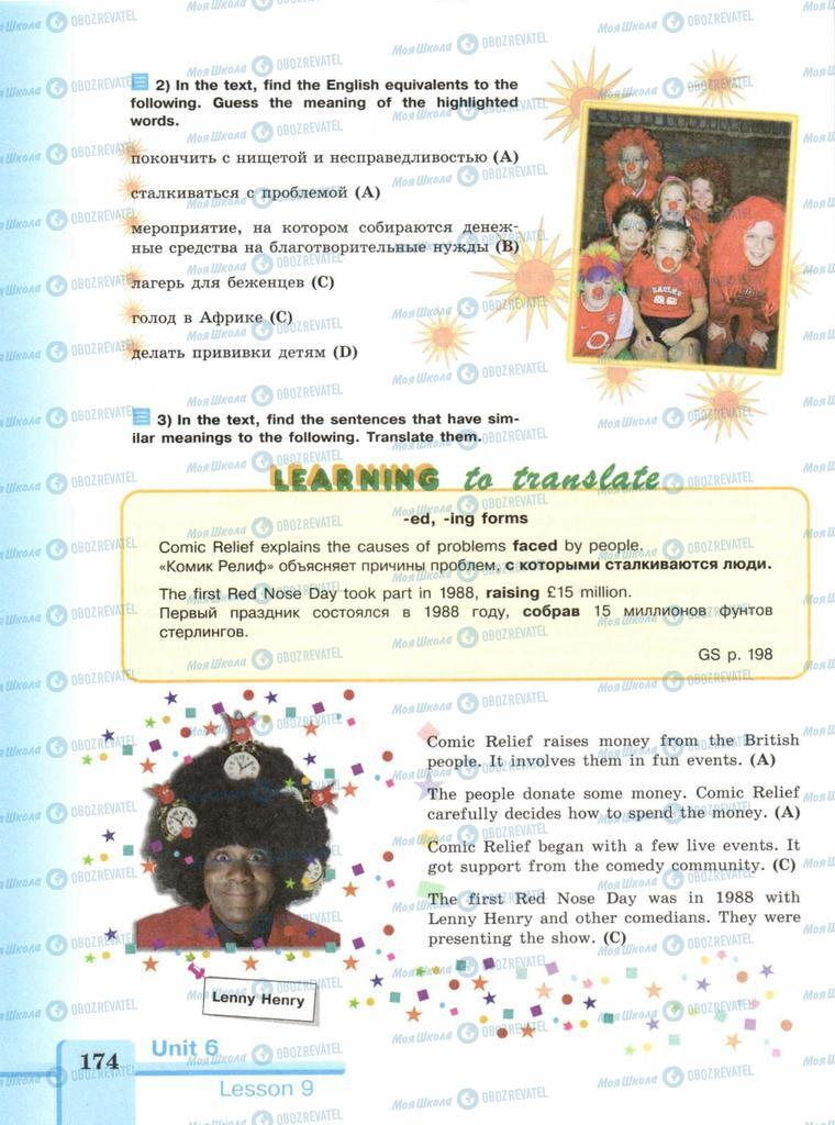 Підручники Англійська мова 9 клас сторінка  174