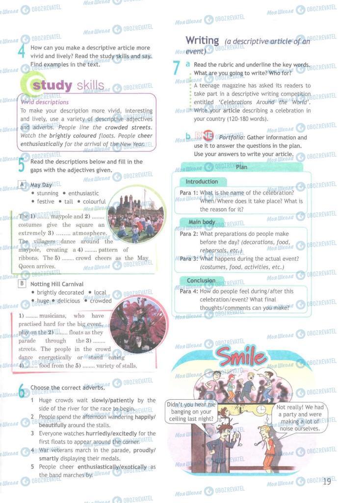 Учебники Английский язык 9 класс страница  19