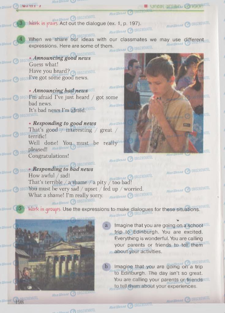 Учебники Английский язык 9 класс страница 198