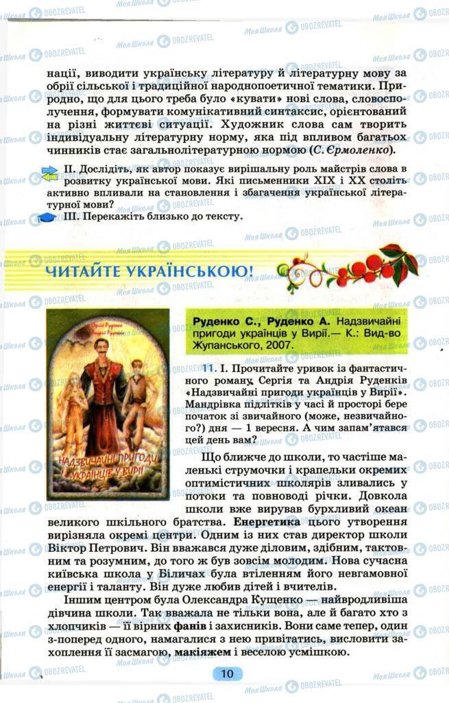 Підручники Українська мова 9 клас сторінка  10