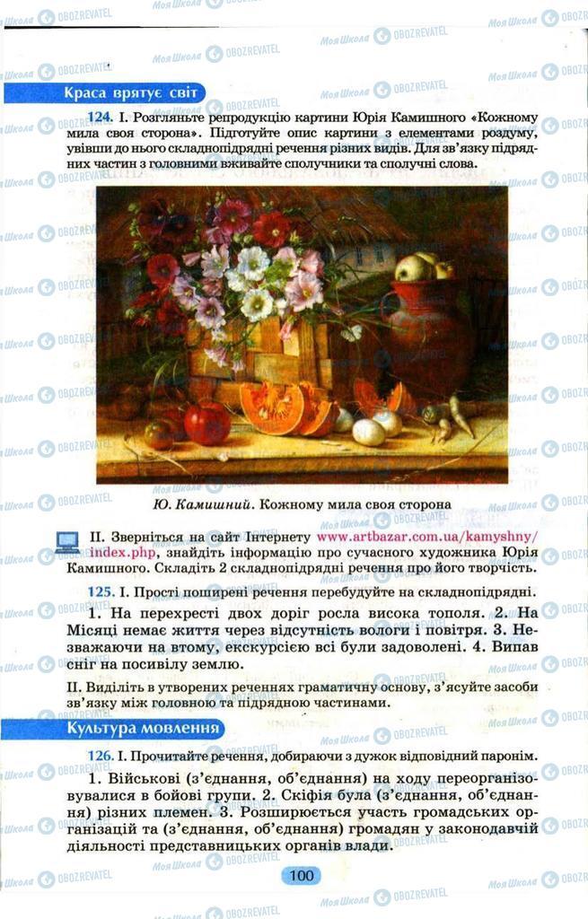 Підручники Українська мова 9 клас сторінка 100