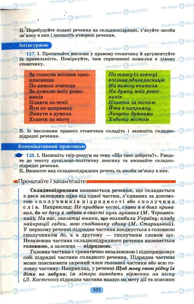 Учебники Укр мова 9 класс страница 101