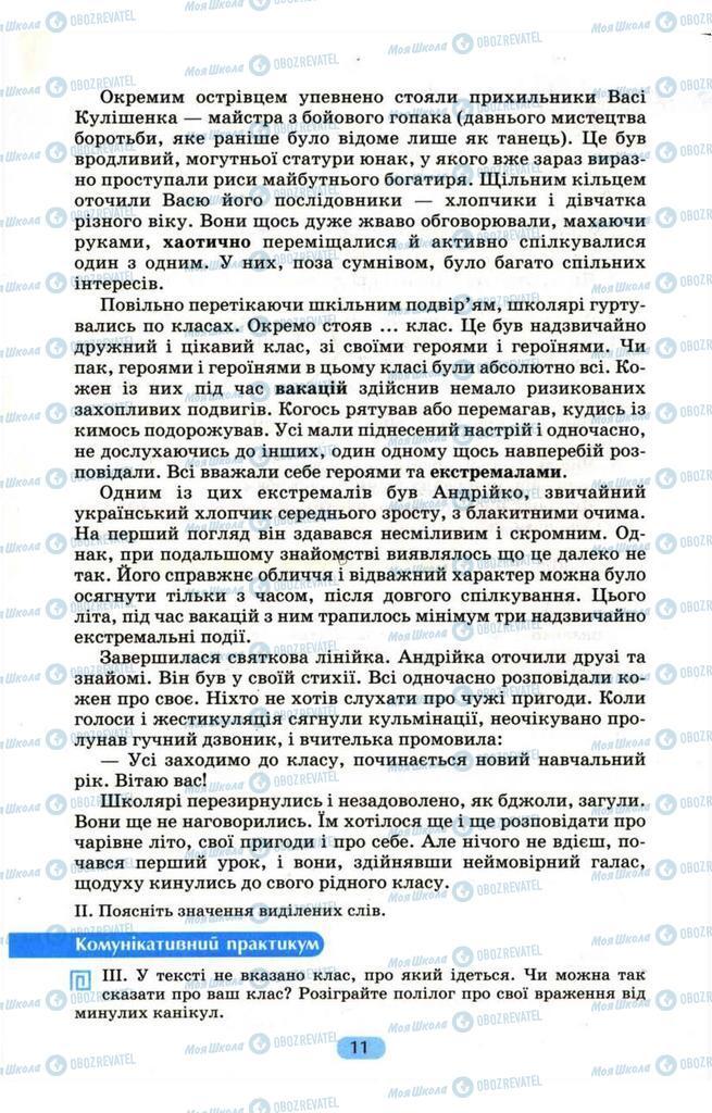 Підручники Українська мова 9 клас сторінка  11