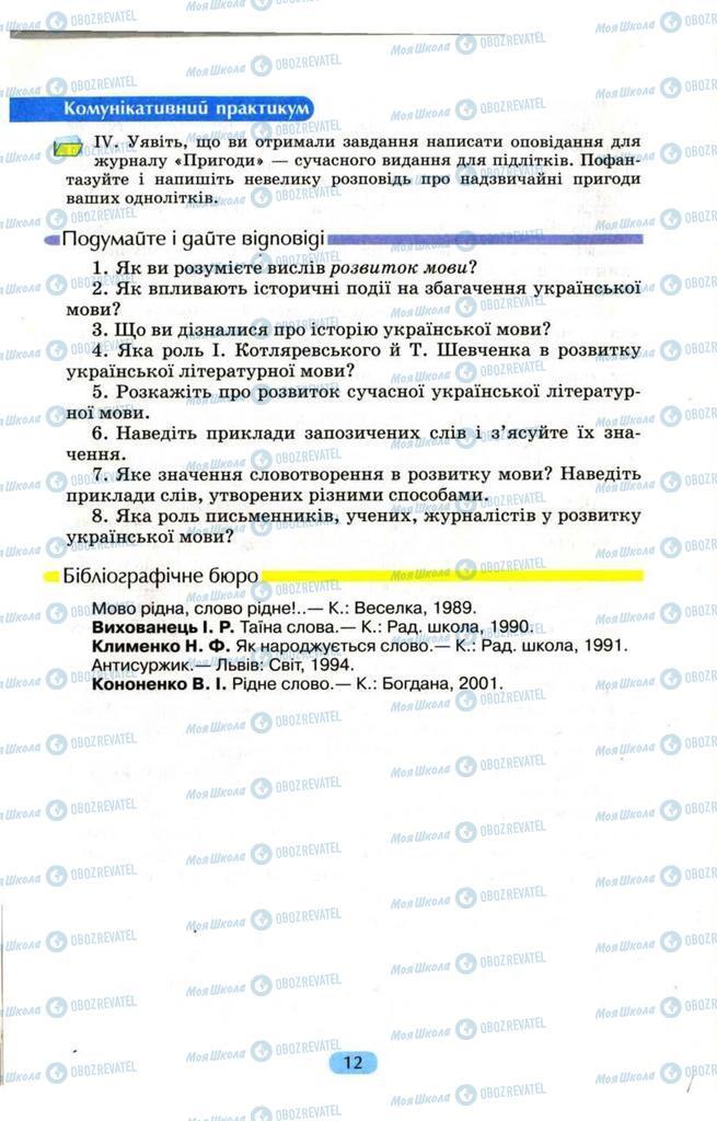 Підручники Українська мова 9 клас сторінка  12