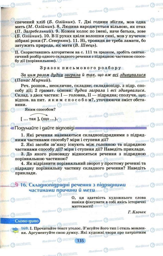 Підручники Українська мова 9 клас сторінка  135