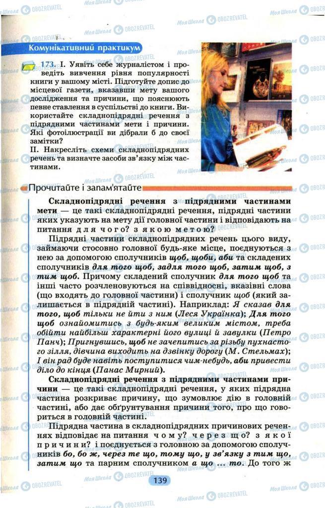 Підручники Українська мова 9 клас сторінка  139