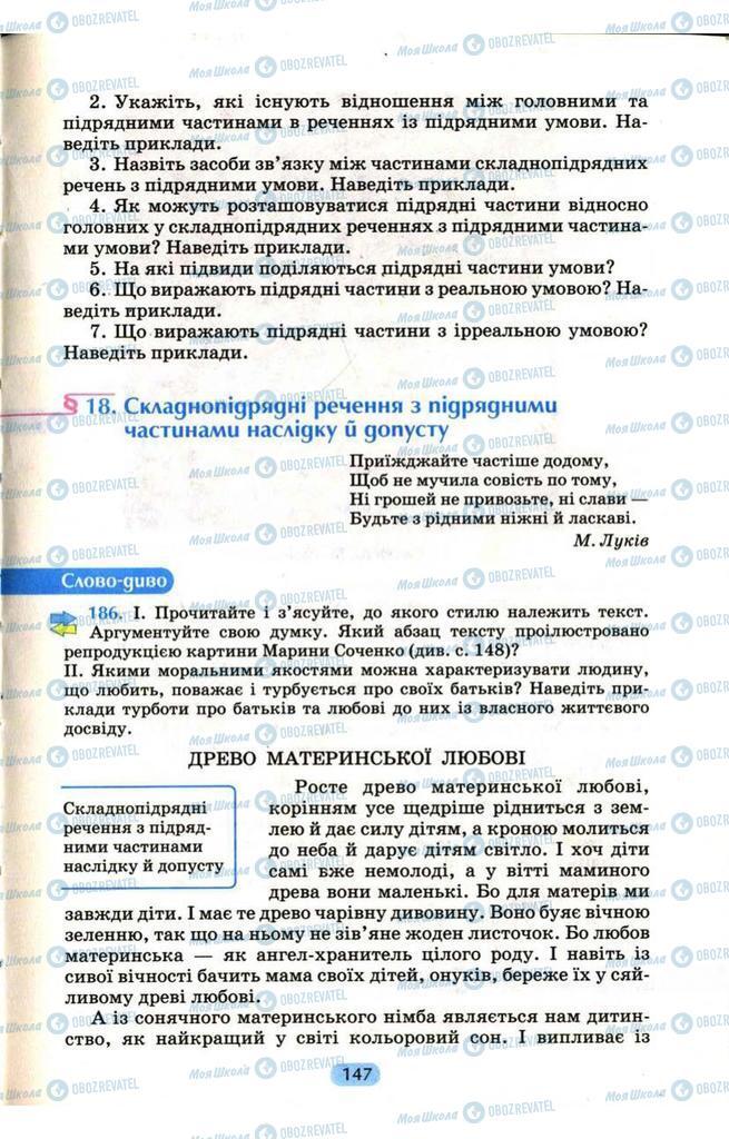 Підручники Українська мова 9 клас сторінка  147