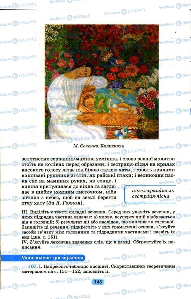 Підручники Українська мова 9 клас сторінка  148