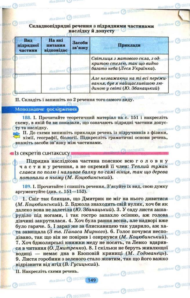 Підручники Українська мова 9 клас сторінка  149