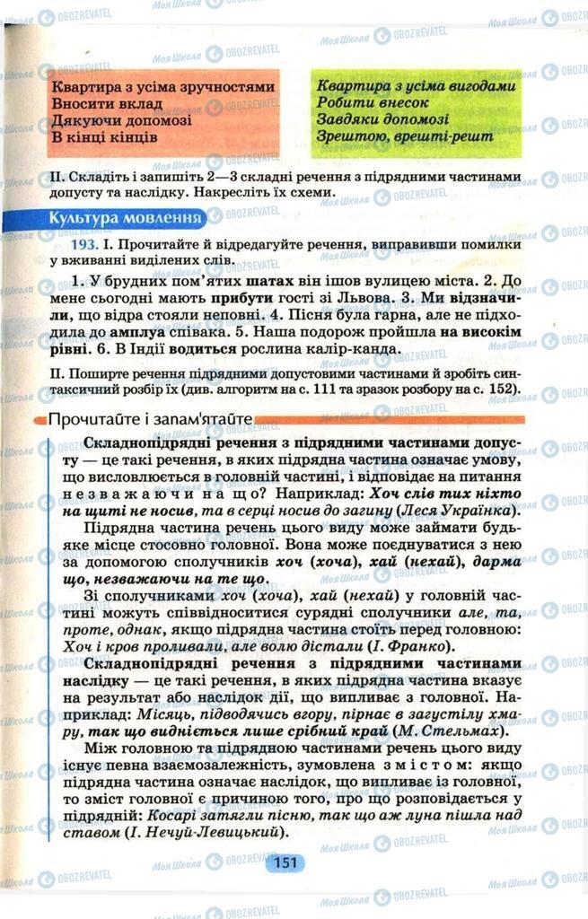 Підручники Українська мова 9 клас сторінка  151